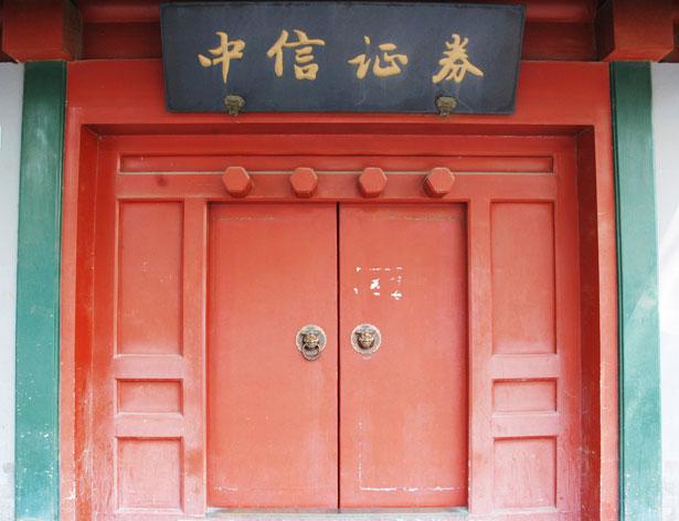 chinesegateba